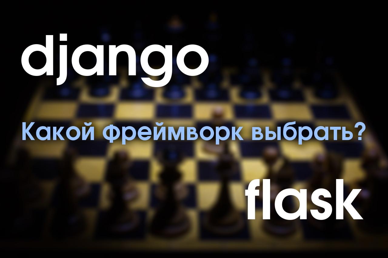 Django vs. Flask
