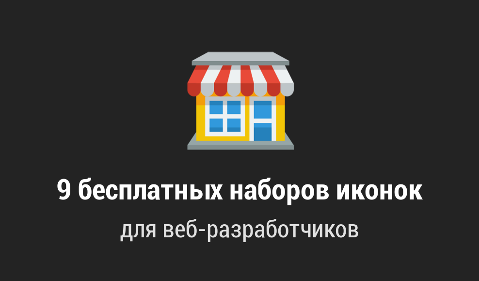 Иконки для веб-разработчиков