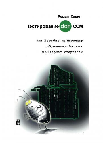 Тестирование dot com